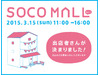SOCO MALL Vol.05
