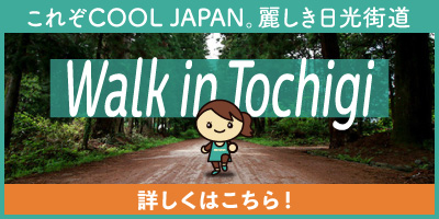 walk in Tochigi