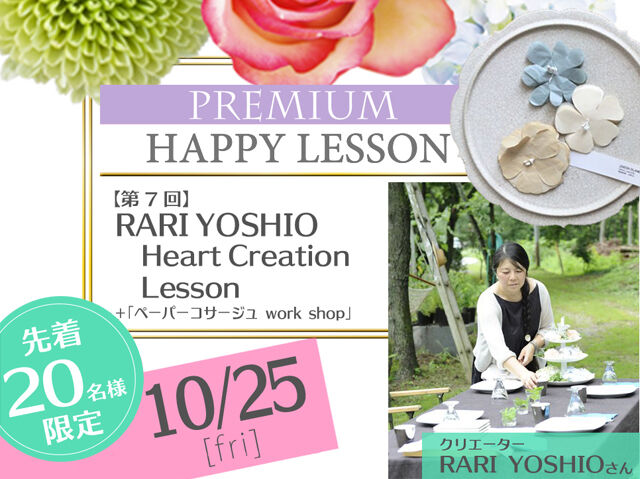 【第7回】RARI YOSHIO  Heart Creation Lesson + 「ペーパーコサージュ work shop 」
