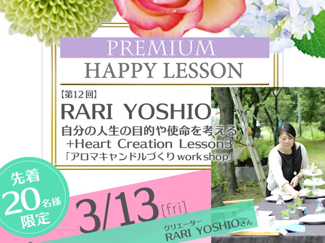 【第12回】RARI YOSHIO  Heart Creation Lesson3 + 「アロマキャンドル work shop 」