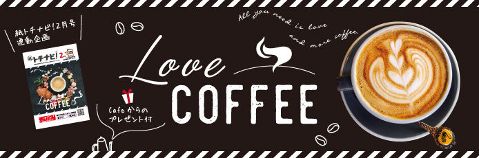 【紙トチ!】Love COFFEE