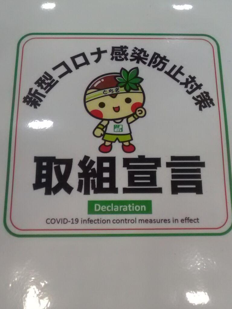 マニア 宮城 県 コロナ ツイッター