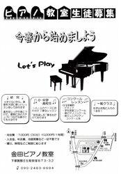 宮城 県 ジュニア ピアノ コンクール