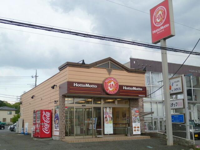 もっと 鹿児島 ほっと ほっともっと 松原店
