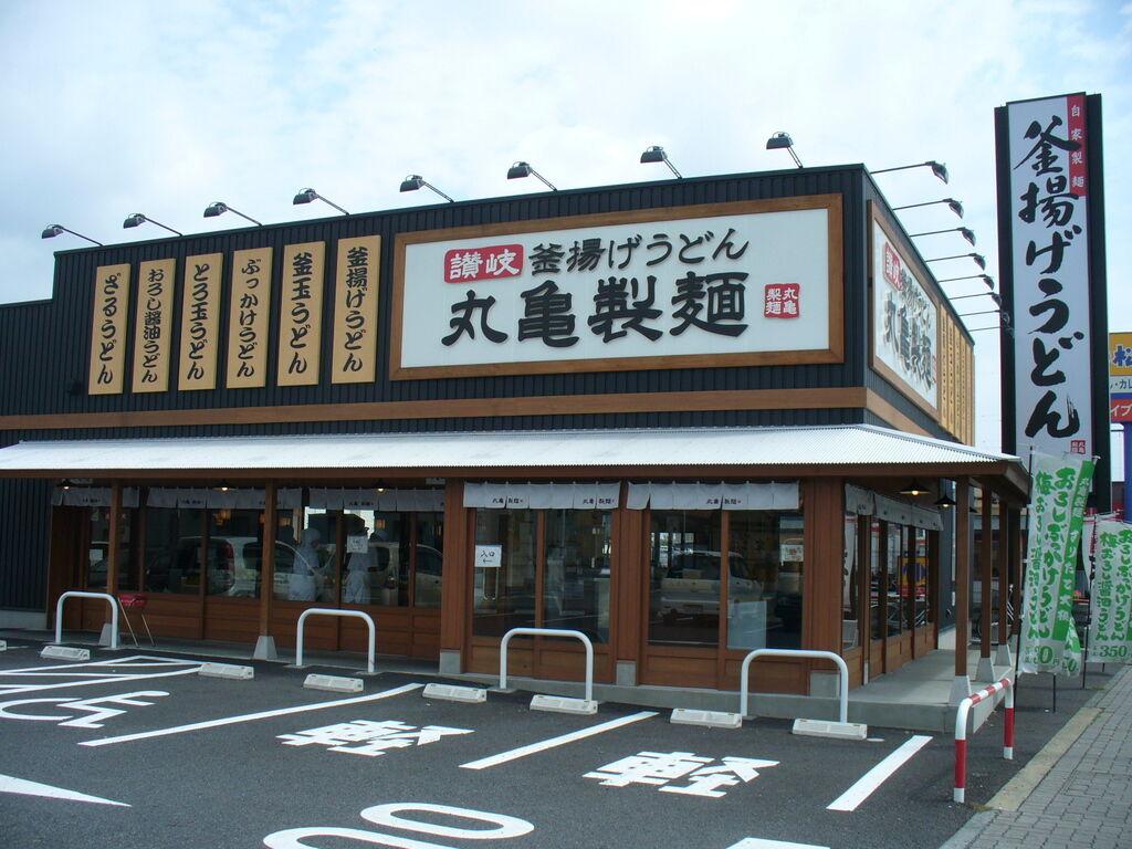店舗 麺 丸亀 製