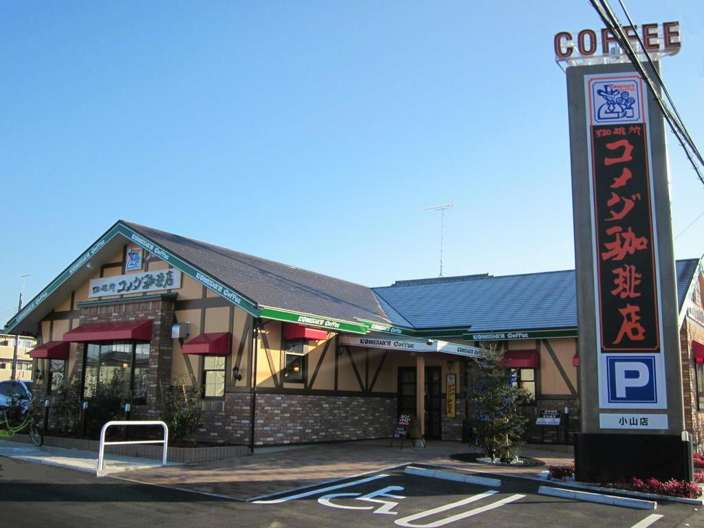 コメダ珈琲店 小山店 - 小山市のカフェ・喫茶店|栃ナビ!