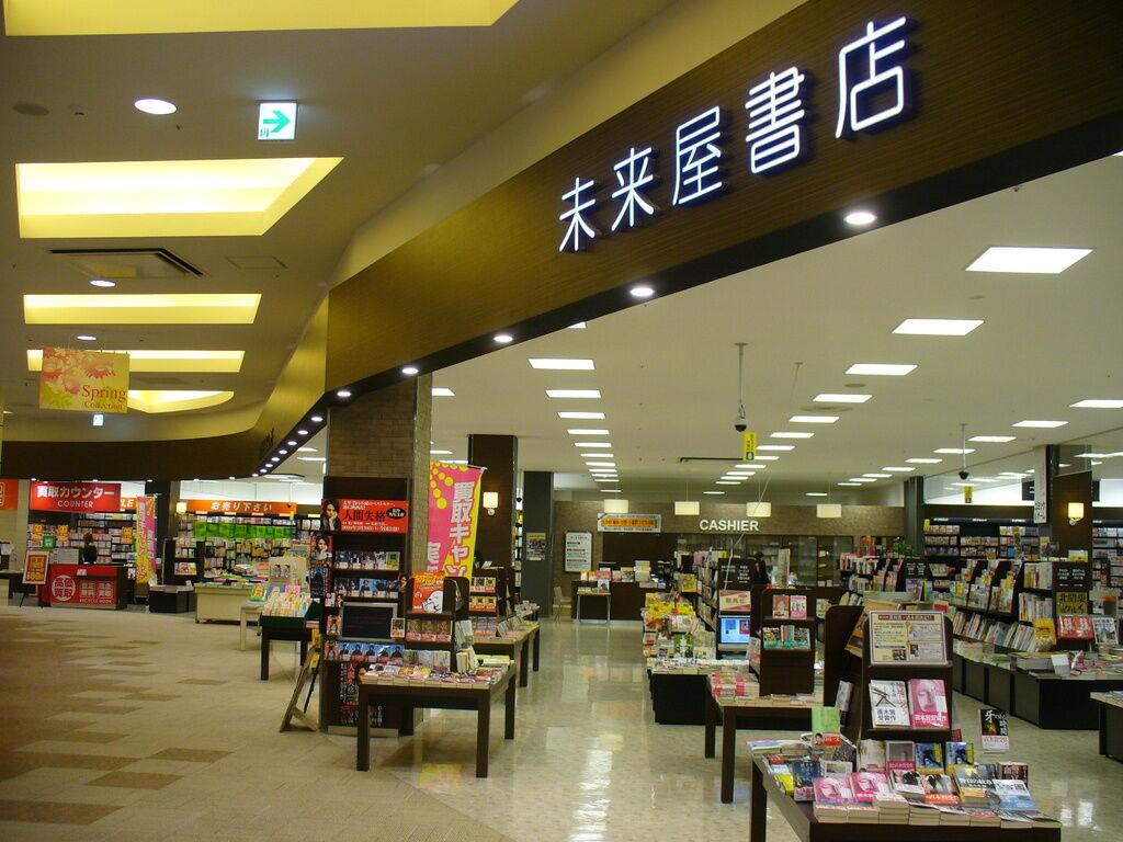 未来屋書店 イオン小山店 - 小山...
