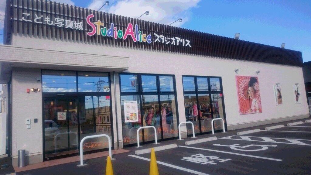 スタジオアリス 宇都宮鶴田店