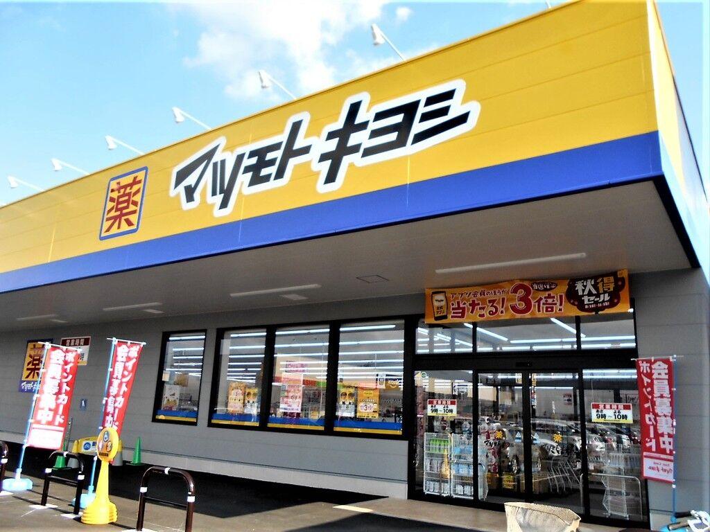 ドラッグストア マツモトキヨシ 栃木蔵の街店 - 栃木市の薬局 ...