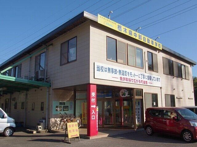 県 自動車 学校 栃木