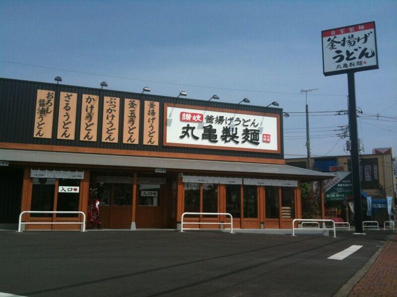 丸亀 製 麺 年末 年始