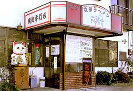 共栄ラーメン - 栃木市のラーメン・中華料理|栃ナビ!